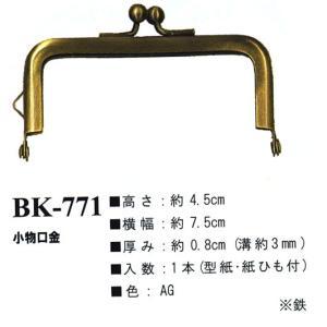 イナズマ 口金 小物口金 幅7.5cm BK-771|ko-da