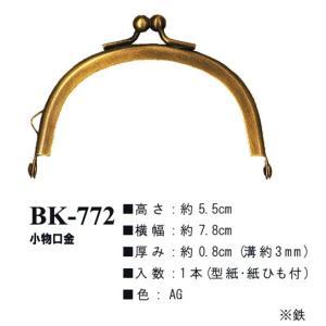 イナズマ 口金 小物口金 幅7.8cm BK-772|ko-da
