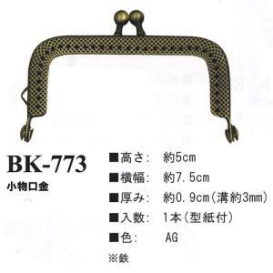 イナズマ 口金 小物口金 幅7.5cm BK-773|ko-da