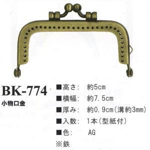 イナズマ 口金 小物口金 幅7.5cm BK-774|ko-da