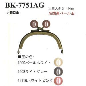 イナズマ 口金 小物口金 幅7.5cm BK-7751AG|ko-da