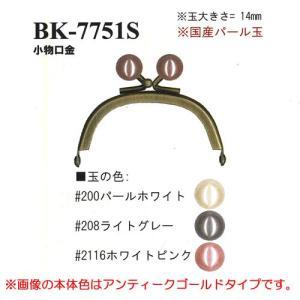 イナズマ 口金 小物口金 幅7.5cm BK-7751S|ko-da