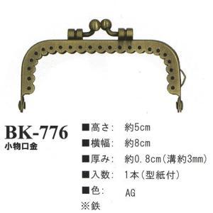 イナズマ 口金 小物口金 幅8cm BK-776|ko-da