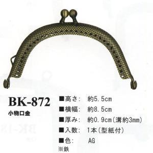 イナズマ 口金 小物口金 幅8.2cm BK-872|ko-da