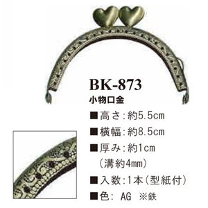 イナズマ 口金 小物口金 幅8.5cm BK-873|ko-da