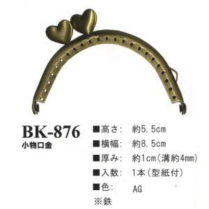 イナズマ 口金 小物口金 幅8.5cm BK-876|ko-da