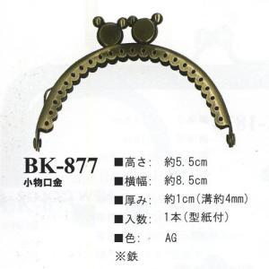 イナズマ 口金 小物口金 幅8.5cm BK-877|ko-da