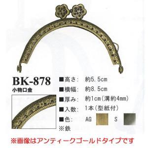 イナズマ 口金 小物口金 幅8.5cm BK-878|ko-da