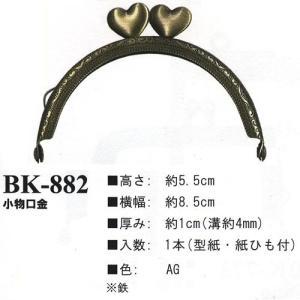 イナズマ 口金 小物口金 幅8.5cm BK-882|ko-da