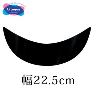 オリムパス ブリム芯2 黒 幅22.5cm ko-da