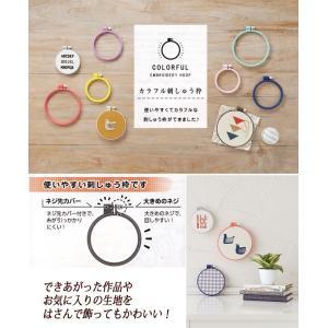 クロバー カラフル刺しゅう枠 10cm    【刺繍用品】 ko-da 03