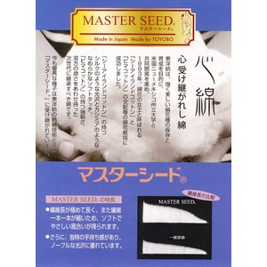 ダイヤ毛糸 マスターシードコットン<クロッシェ> ko-da 03