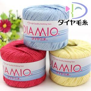 ダイヤ毛糸 ダイヤミオ|ko-da