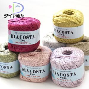 ダイヤ毛糸 コスタウーノ|ko-da