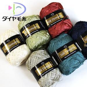 ダイヤ毛糸 シルクドマーニ|ko-da