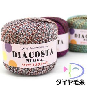 ダイヤ毛糸 コスタノーバ|ko-da
