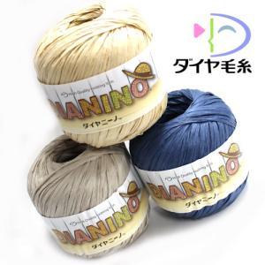 ダイヤ毛糸 ニーノ|ko-da