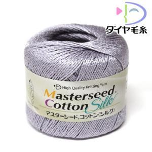 ダイヤ毛糸 マスターシードコットン<シルク>|ko-da