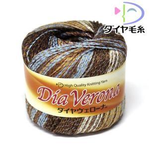 ダイヤ毛糸 ヴェローナ|ko-da