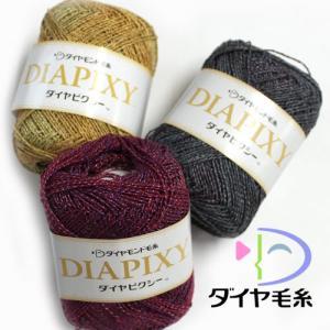 ダイヤ毛糸 ピクシー ko-da