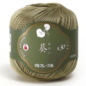 ダルマ毛糸(横田) レース糸#30 葵|ko-da