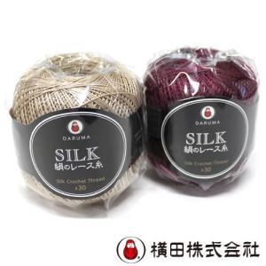 ダルマ毛糸(横田) 絹のレース糸 #30|ko-da