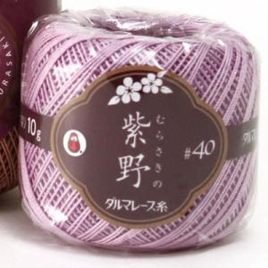 ダルマ毛糸(横田) レース糸#40 紫野 10g巻|ko-da