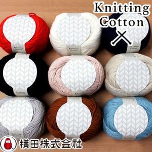 ダルマ毛糸(横田) KnittingCotton(ニッティングコットン)|ko-da