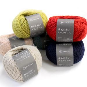 ダルマ毛糸(横田) 原毛に近いメリノウール|ko-da