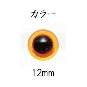 ハマナカ エクセレントグラスアイ カラー 12mm(2ヶ入)|ko-da