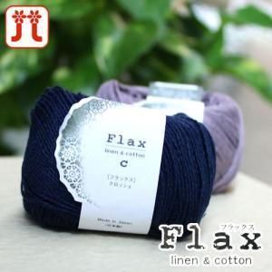 ハマナカ毛糸 フラックスC|ko-da
