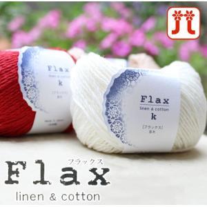 ハマナカ毛糸 フラックスK|ko-da