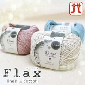 ハマナカ毛糸 フラックスCラメ|ko-da