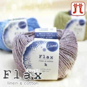 ハマナカ毛糸 フラックスKラメ|ko-da