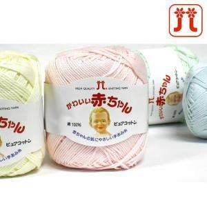 ハマナカ毛糸 かわいい赤ちゃんピュアコットン|ko-da
