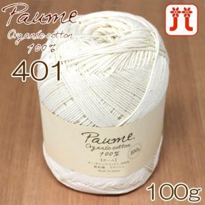 【100g巻】ハマナカ毛糸 ポーム無垢綿(クロッシェ)100 401番|ko-da