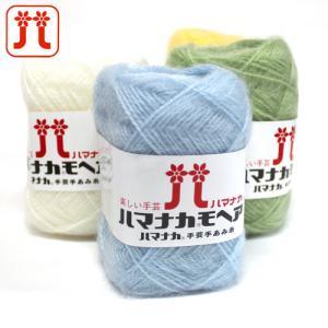 ハマナカ毛糸 ハマナカモヘア|ko-da