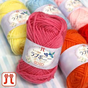 ハマナカ毛糸 ラブボニー40g巻