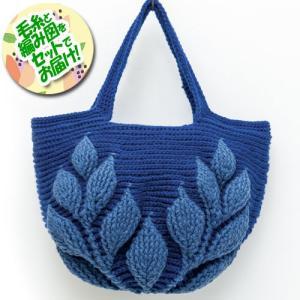 ハマナカ ボニー2色で編む 編み込みリーフ柄の引き上げ編みバッグ 青系 着分セット(ボニー計10玉・...