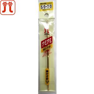 ハマナカ アミアミ両かぎ針(金属製)