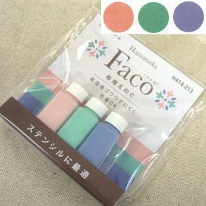 ハマナカ 布用えのぐ Faco(ファコ) 3色セット フルール 【染料】 【ステンシル】|ko-da