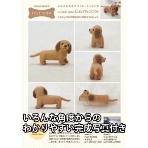 ハマナカ フェルト羊毛 柴犬|ko-da|02