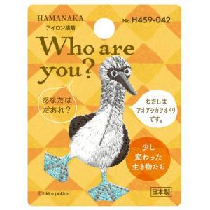 ハマナカ Who are you? ワッペン アオアシカツオドリ 1袋入り ko-da