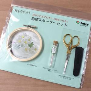 チューリップ 針ものがたり 刺繍スターターセット【刺しゅう用品】|ko-da