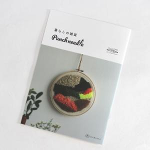 [ダルマ毛糸(横田)]ミニブック 暮らしの雑貨 Punch needle(パンチニードル)|ko-da