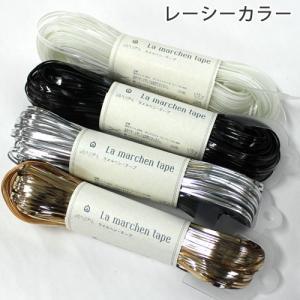 【限定カラー】メルヘンアート ラ メルヘンテープ<レーシーカラー> 5mm幅30m巻|ko-da