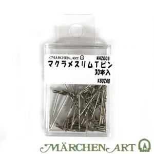 メルヘンアート マクラメスリムTピン(30本入り)|ko-da