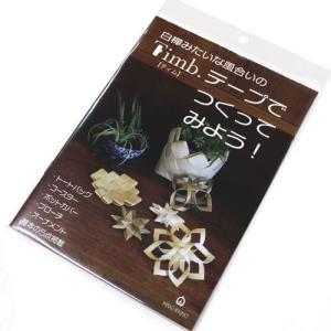 (メルヘンアート)ミニブック 白樺みたいな風合いのTimbテープ(ティムテープ)でつくってみよう!|ko-da