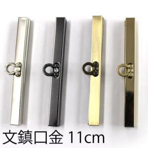 NSK 文鎮口金(11cm)<ネジ付き>|ko-da