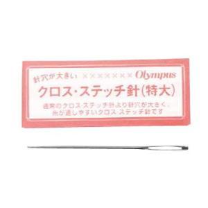 オリムパス クロスステッチ針(特大)【刺繍用品】|ko-da